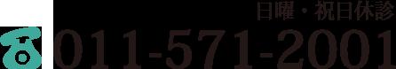 011-571-2001